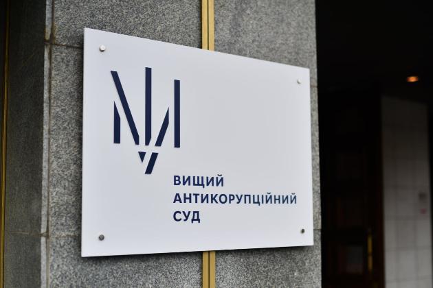 ВАКС закрив першу справу на виконання скандального рішення КСУ