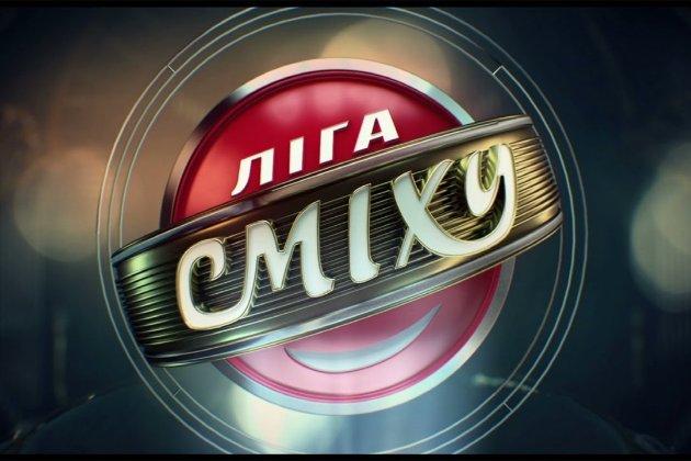 У «Лізі сміху» братимуть участь команди із ОРДО, Криму та материкової України