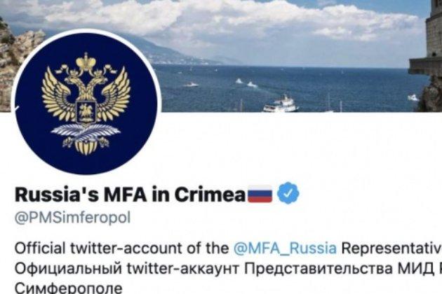 Twitter верифікував «офіційний статус» російського МЗС в окупованому Криму