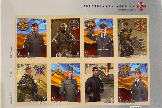 В «Укрпошті» планували 23 лютого випустити марку, присвячену українській армії. В Генштабі ЗСУ закликали перенести презентацію