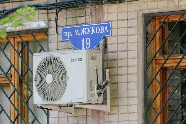 У Харкові втретє перейменували проспект Григоренка на Жукова