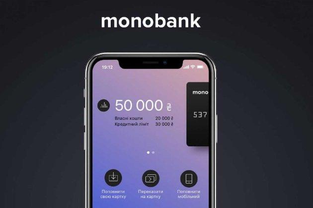 Справа «Приватбанку». Дубілет і Яценко вийшли зі співзасновників Monobank