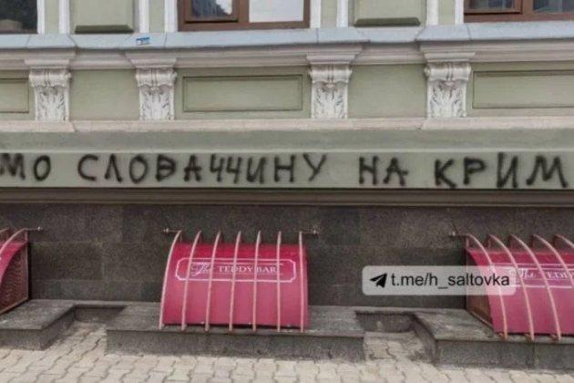 Політичний вандалізм. Хтось написав «Міняємо Словаччину на Крим» на фасаді консульства Словаччини в Харкові