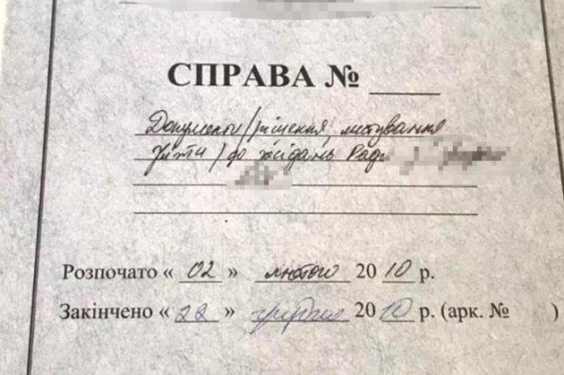 Адміністрація Януковича усвідомлювала наслідки «Харківських угод» — СБУ