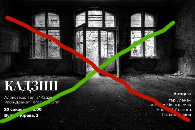 У білоруському Гродно заборонили виставу із засудженням фашизму
