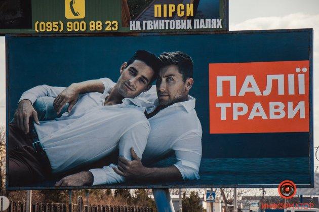 У Дніпропетровській області встановили білборд із гомофобною соціальною рекламою