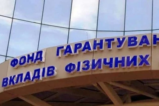 Фонд гарантування вкладів ліквідував банк сина Януковича