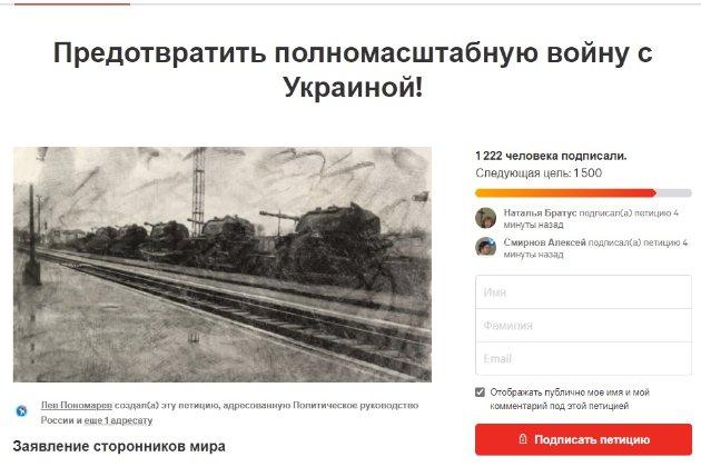 Російський правозахисник створив петицію проти війни з Україною