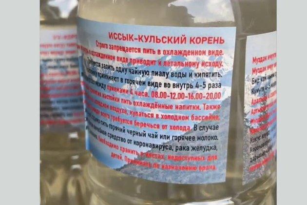 Facebook видалив дописи президента Киргизстану стосовно лікування COVID-19 аконітом — отруйною рослиною