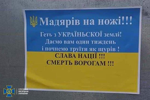 Провокатори розклеювали антиугорські листівки в Береговому на замовлення російських кураторів — СБУ
