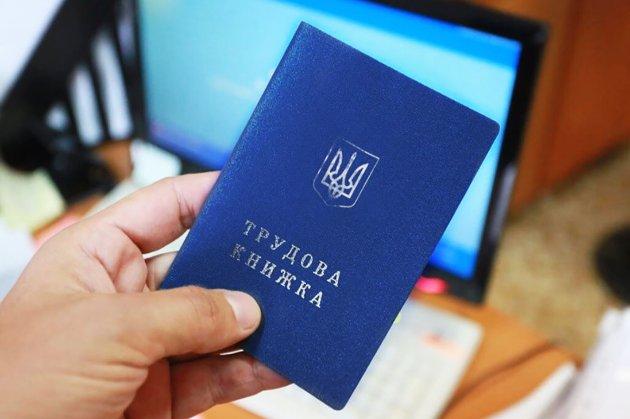В Україні офіційно можна користуватись електронними трудовими книжками