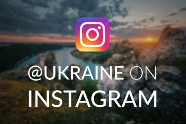 В України з'явилася англомовна сторінка в Instagram, яка покликана просувати позитивний імідж країни