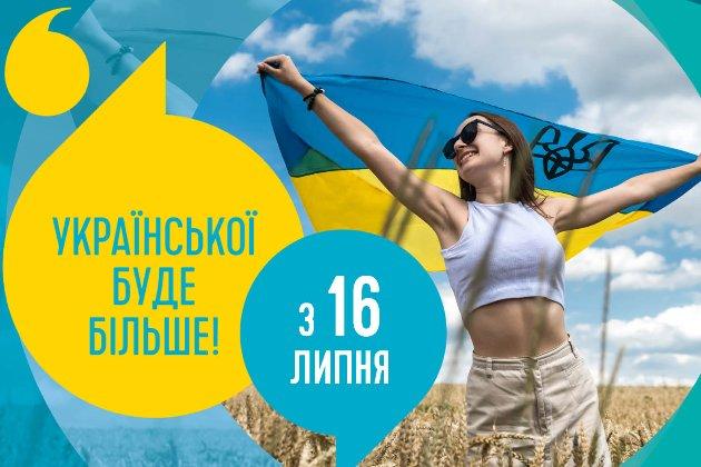 «Державної мови стане більше». 16 липня стартує новий етап українізації
