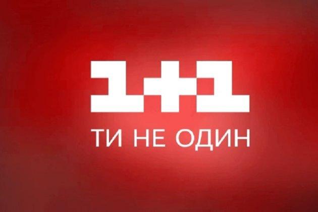 В «1+1» заявили, что продолжат показывать фильмы и сериалы на русском несмотря на языковой закон