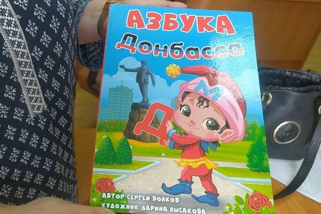 Школярам на окупованій Донеччині до першого вересня подарують «Азбуку Донбасу»
