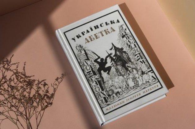 Немає краще за абетку. Львівський BookForum назвав найкращі видання 2020 року