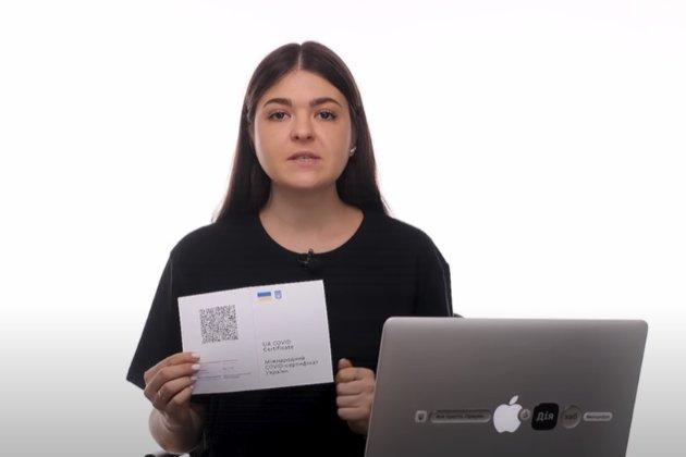 В «Дие» уже можно сгенерировать и распечатать международный COVID-сертификат (видео)
