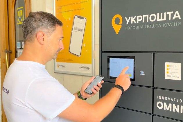 «Укрпошта» тестує поштомати в київських відділеннях