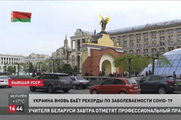 Радянське минуле. ДержТВ Білорусі «перейменувало» Україну, Польщу та Литву (фото)