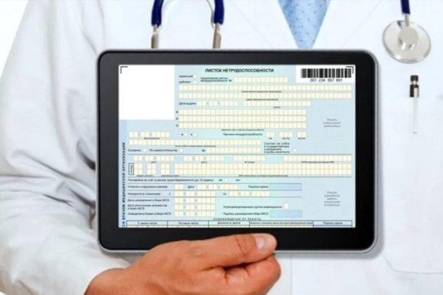 З 1 жовтня Україна повністю перейшла на електронні лікарняні: як вони працюватимуть