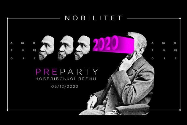 Анонс. У Києві відбудеться препаті нобелівської церемонії — Nobilitet 2020