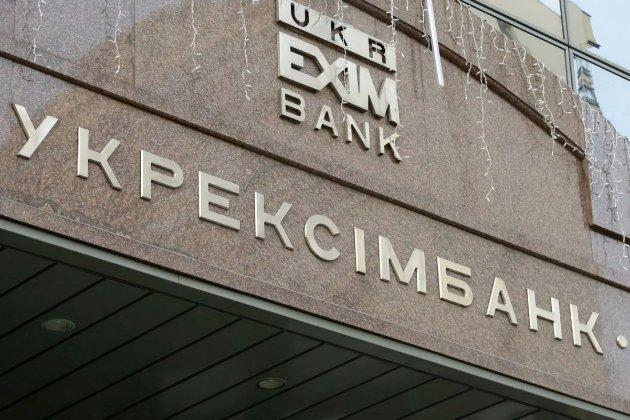 «Укрексімбанк» погрожує кримінальними справами директорам компаній-кредиторів, що збанкрутували