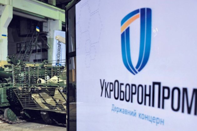У 2021 році «Укроборонпром» припинить своє існування