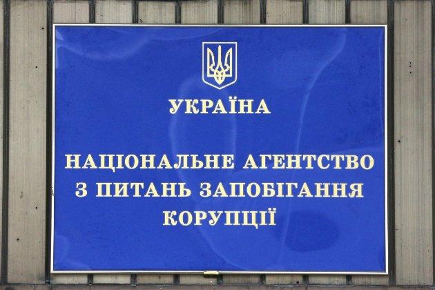 Верховна Рада відновила повноваження Нацагенства з запобігання корупції