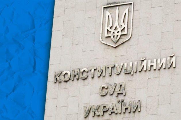 Робоча група зареєструвала у парламенті законопроєкт про вдосконалення діяльності КСУ