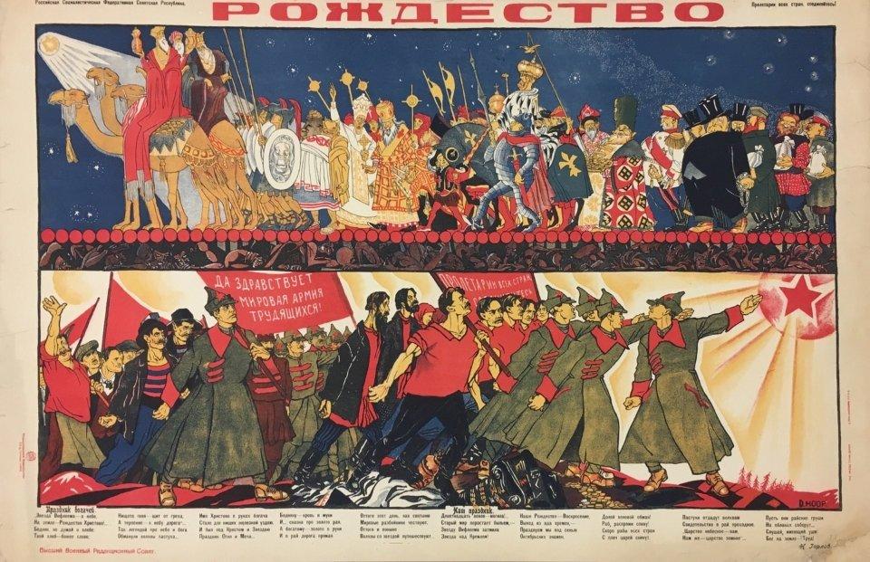 Більшовицький антиріздвяний агітаційний плакат. 1921 рік