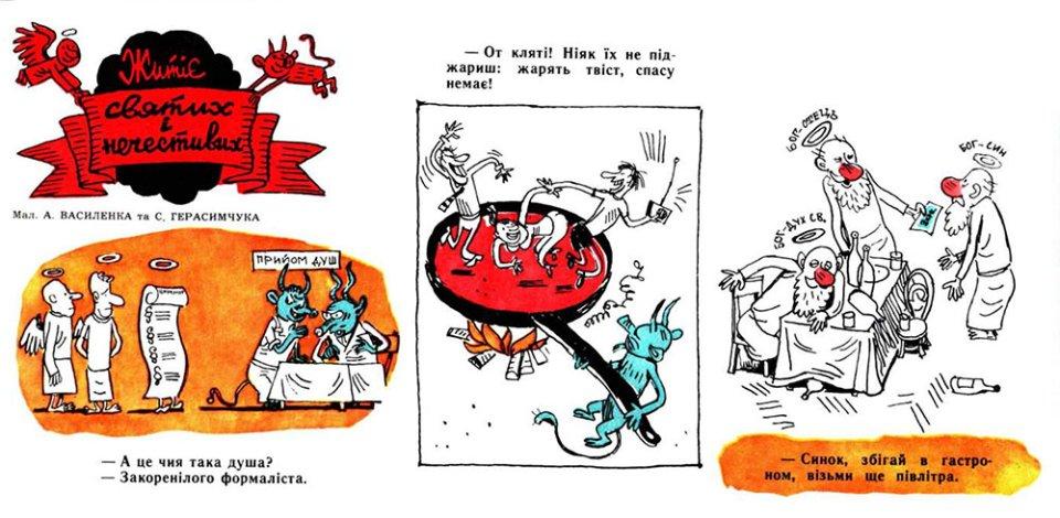 Антирелігійні карикатури з журналу «Перець». 1966 рік, №1