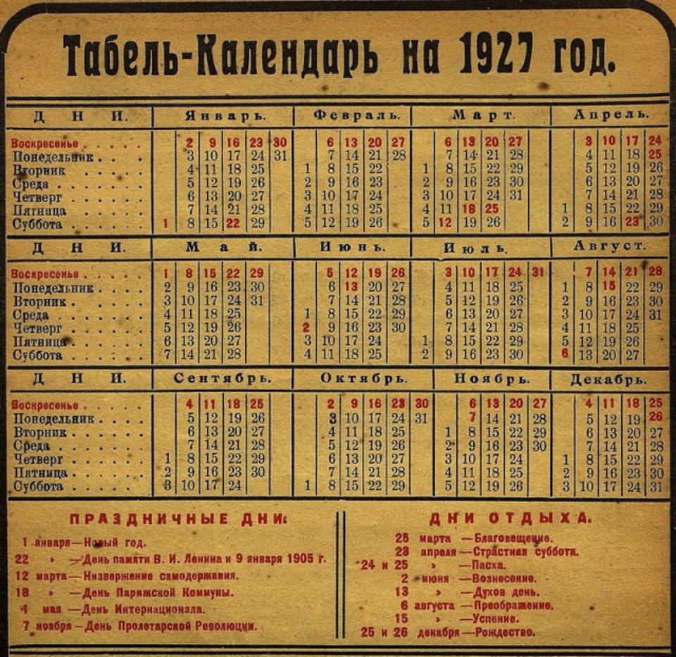 Радянський календар на 1927 рік. Вихідними позначені 25 та 26 грудня