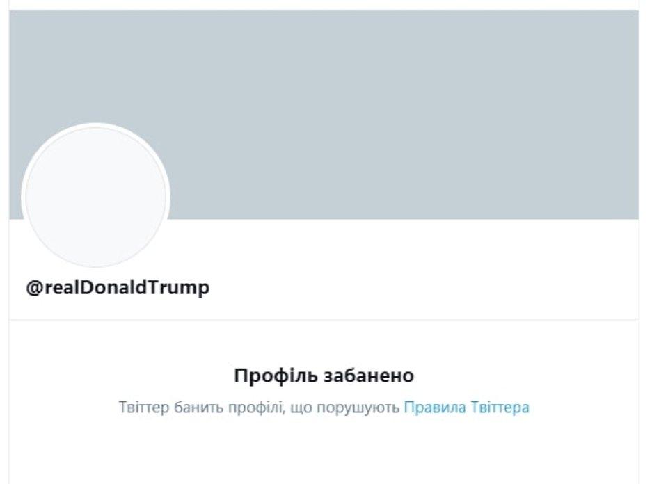 Скріншот акаунта Дональда Трампа