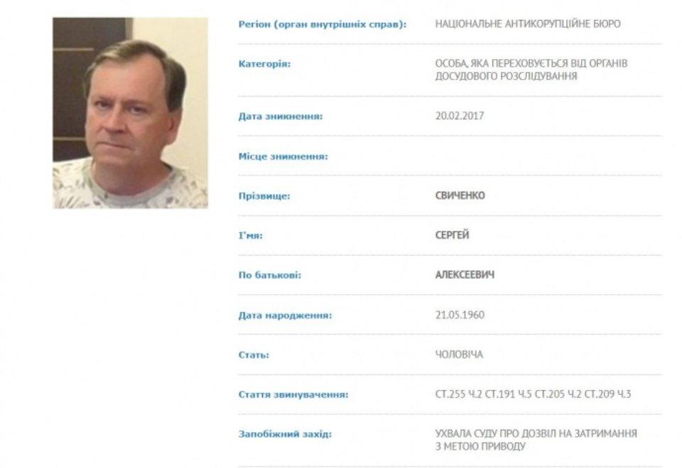 Скрін «Української Правди»