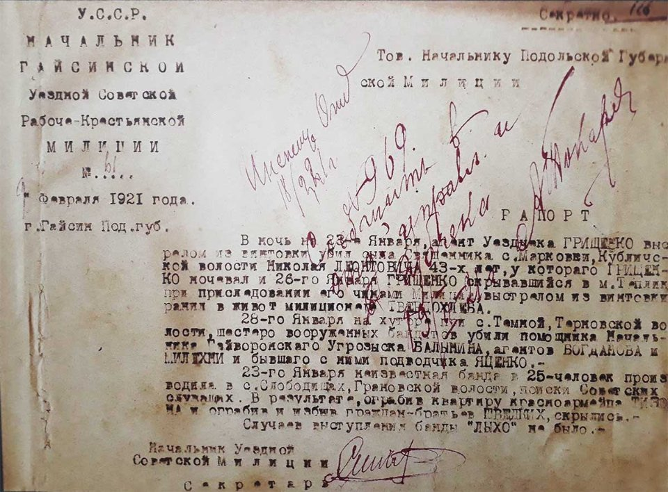 Рапорт міліції Гайсинського повіту, в якому згадується про вбивство композитора
