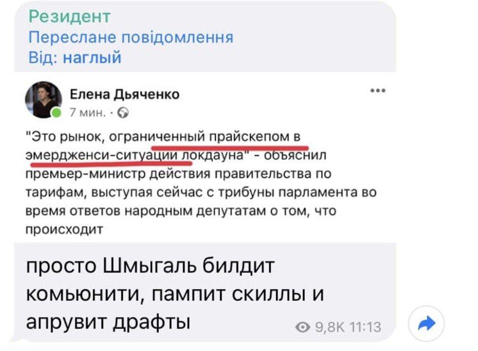 Мем про фразу Шмигаля / відкриті джерела