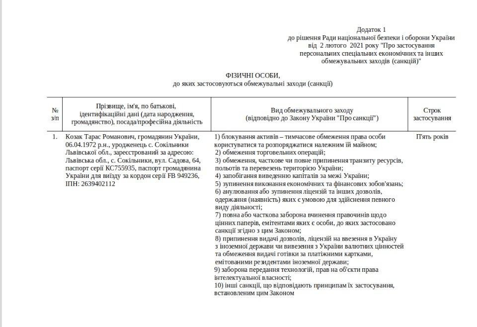 скріншот рішення РНБО