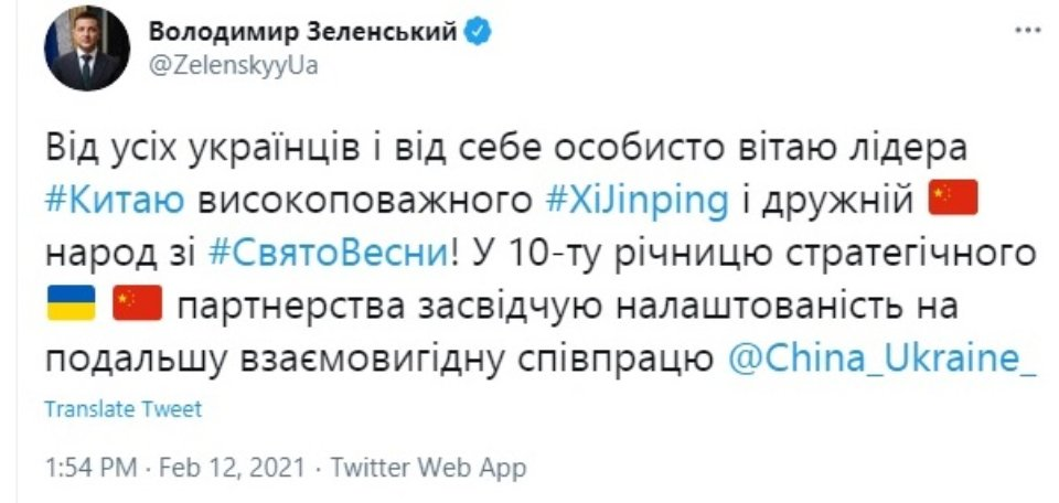 Twitter Володимира Зеленського