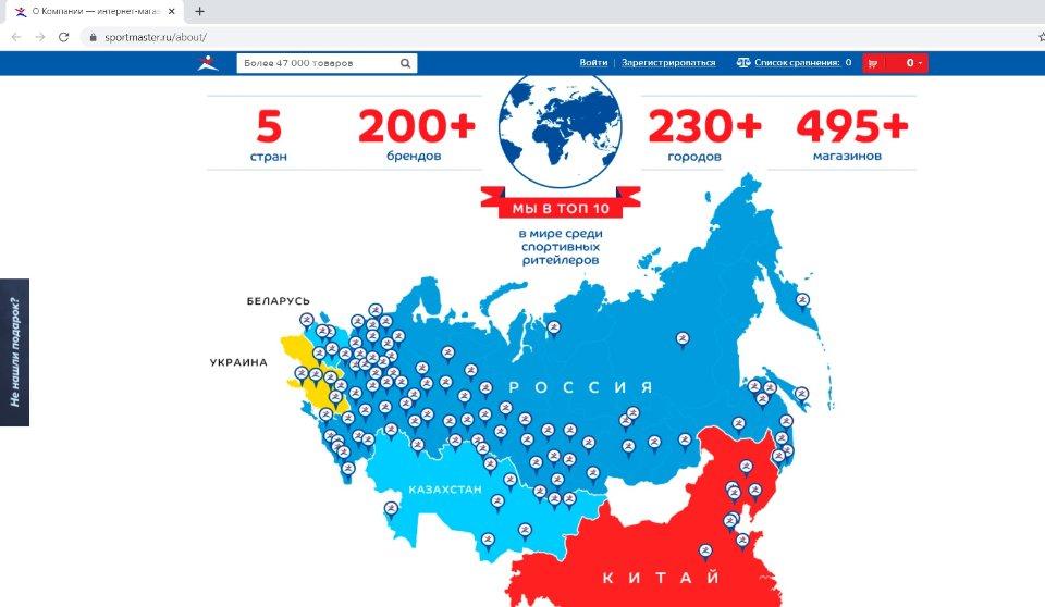 У «Спортмастері» Крим вважають частиною Росії / Getty images