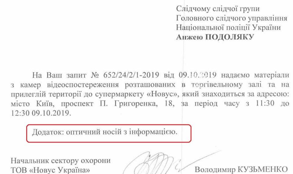 Носій відео з Novus, по вул. Григоренко 18, за словами адвоката, зник зі справи