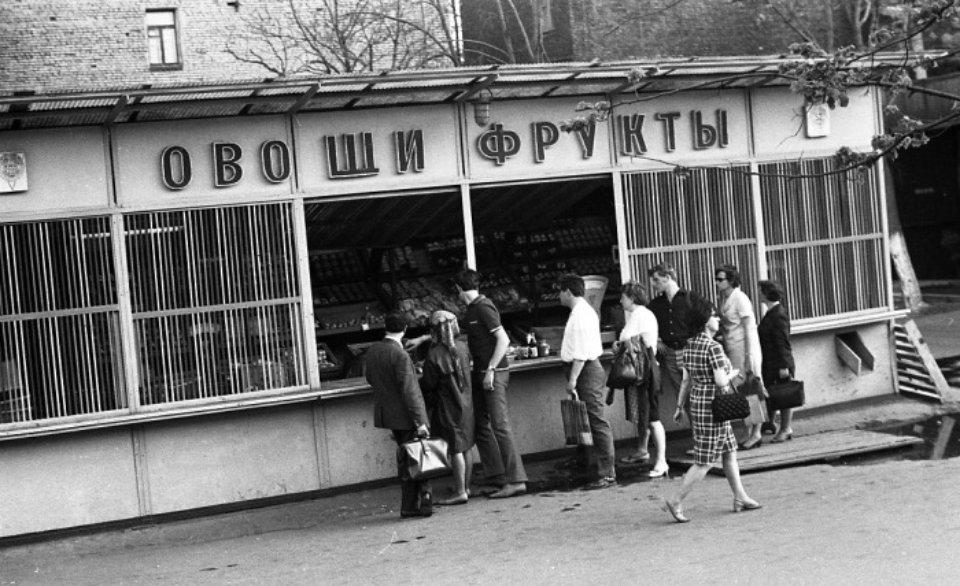 Типовий плодово-овочевий радянських часів / відкриті джерела