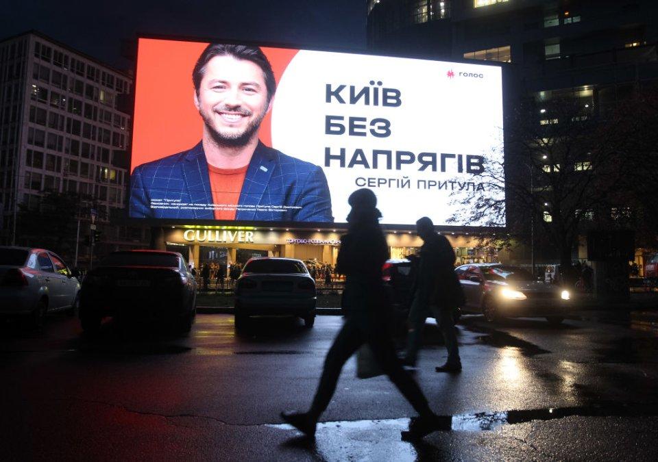 Остаточно добила політсилу зрада шоумена Сергія Притули / Getty images
