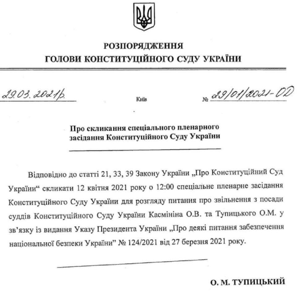 / КСУ
