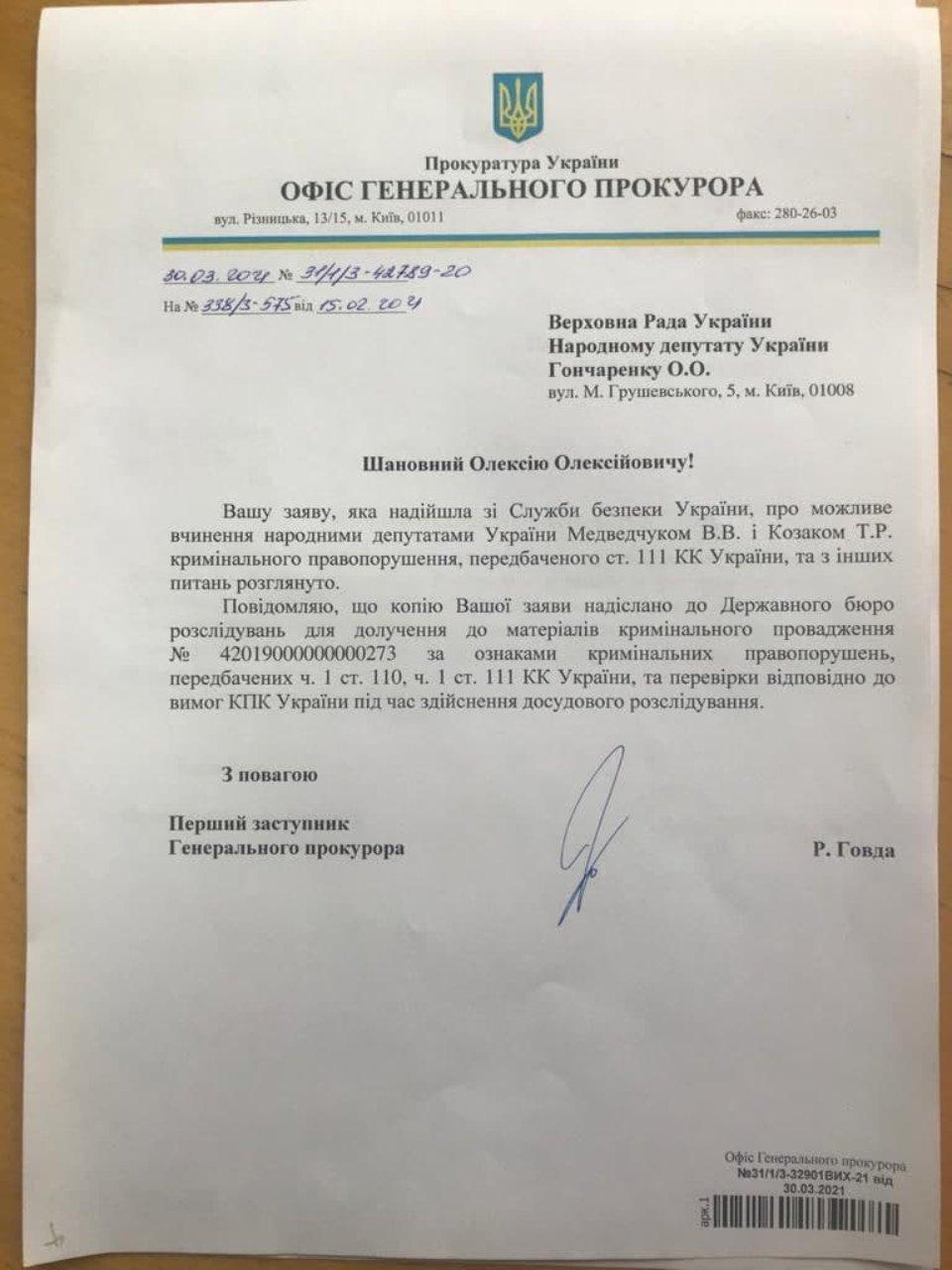 / Олексій Гончаренко