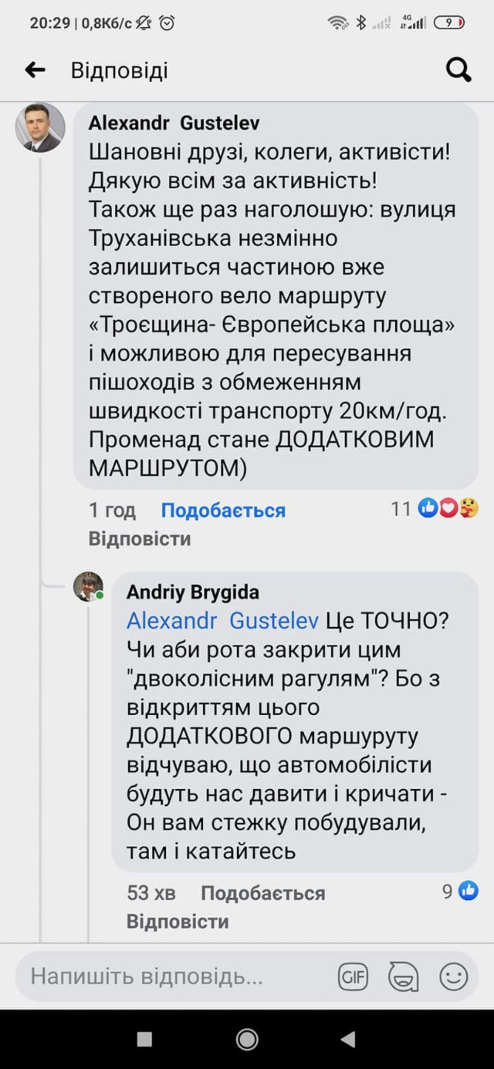 Скрін із переписки Густєлєва на Facebook