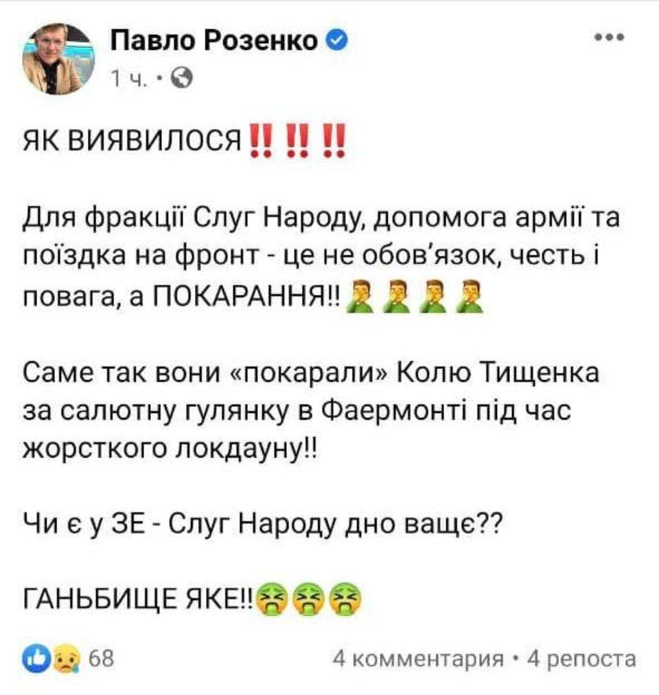 / Павло Розенко на Facebook