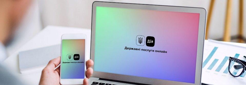 ймовірно, що електронна версія сертифікатів буде доступна за допомогою сервісу «Дія»