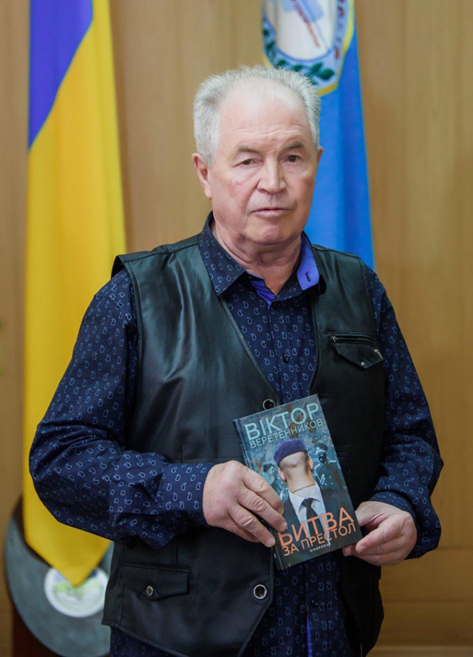 Віктор Веретенников