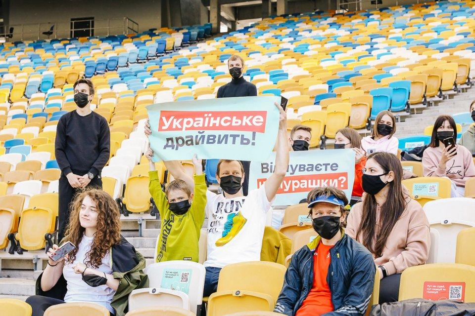 Глядачі прийшли на заході тримали плакати з написами: «Відчуваєте ці мурашки?», «Бігаємо під українське!», «Українське драйвить!» / Іванна Зубович