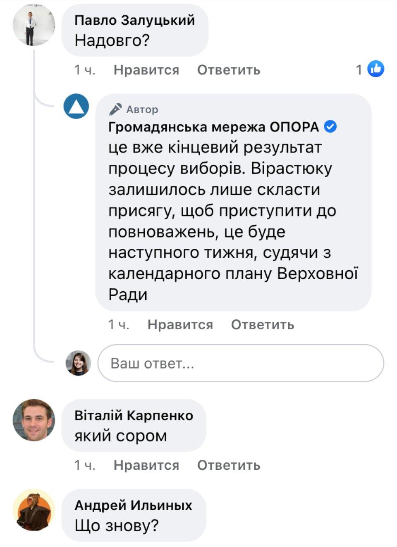 Користувачі соцмереж сумніваються, що рішення ЦВК є остаточним / скріншот з Facebook-сторінки «Громадянської мережі «ОПОРА»